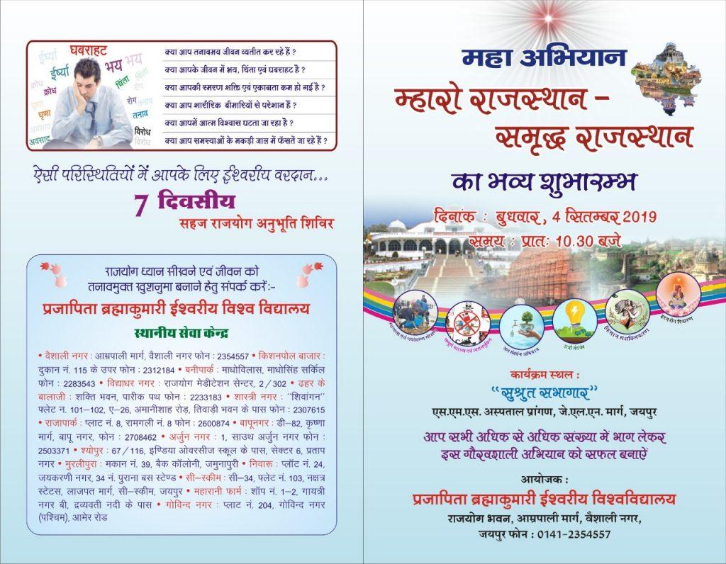 Jaipur - Grand Launching of a Socio-spiritual Awareness Campaign